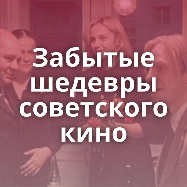 Забытые шедевры советского кино