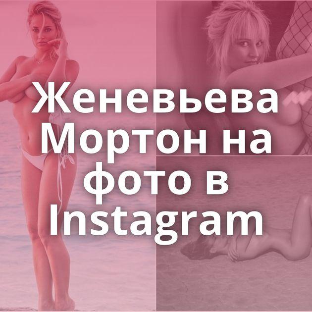 Женевьева Мортон на фото в Instagram