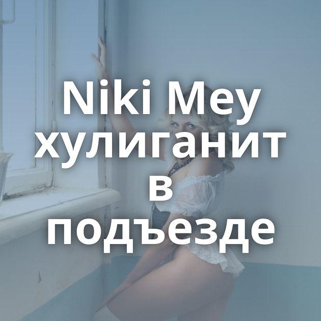 Niki Mey хулиганит в подъезде
