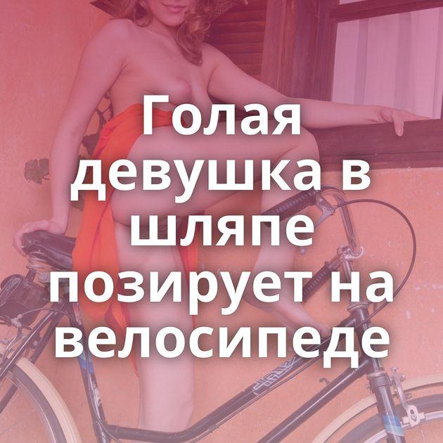 Голая девушка в шляпе позирует на велосипеде
