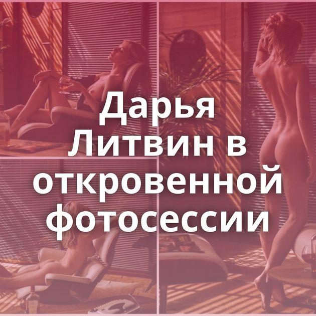 Дарья Литвин в откровенной фотосессии