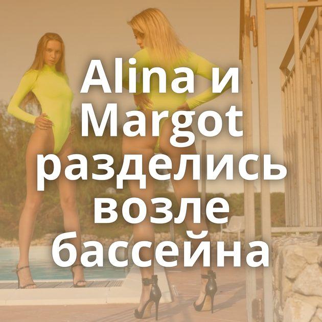 Alina и Margot разделись возле бассейна