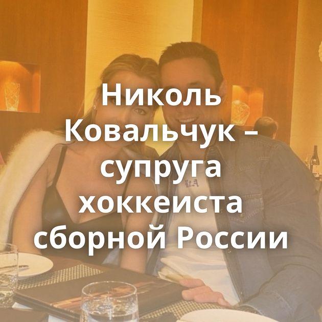Николь Ковальчук – супруга хоккеиста сборной России