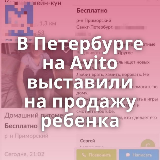 В Петербурге на Avito выставили на продажу ребенка