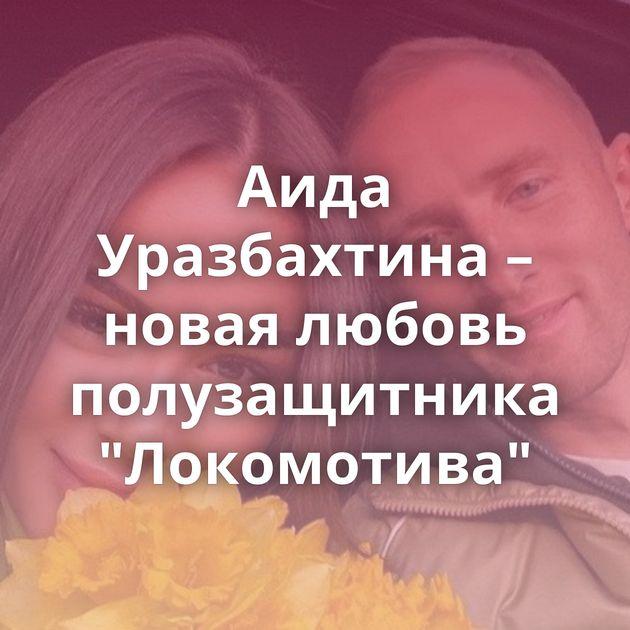 Аида Уразбахтина – новая любовь полузащитника