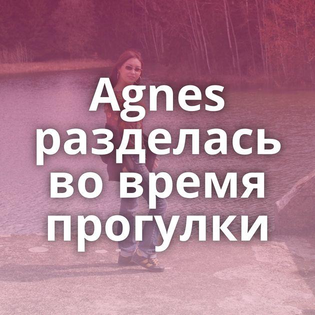 Agnes разделась во время прогулки