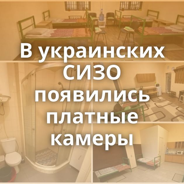 В украинских СИЗО появились платные камеры
