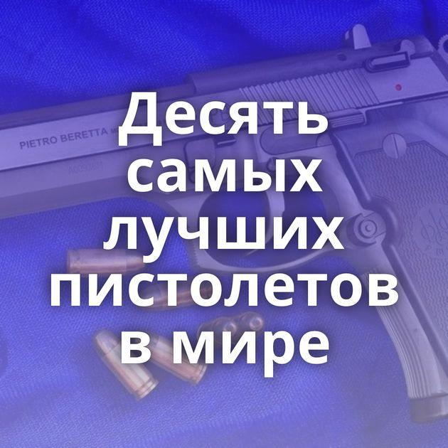 Десять самых лучших пистолетов в мире