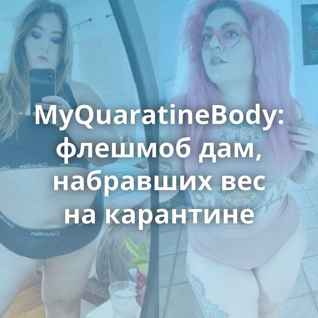 MyQuaratineBody: флешмоб дам, набравших вес на карантине