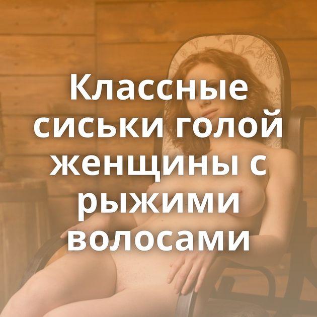 Классные сиськи голой женщины с рыжими волосами