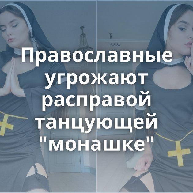 Православные угрожают расправой танцующей