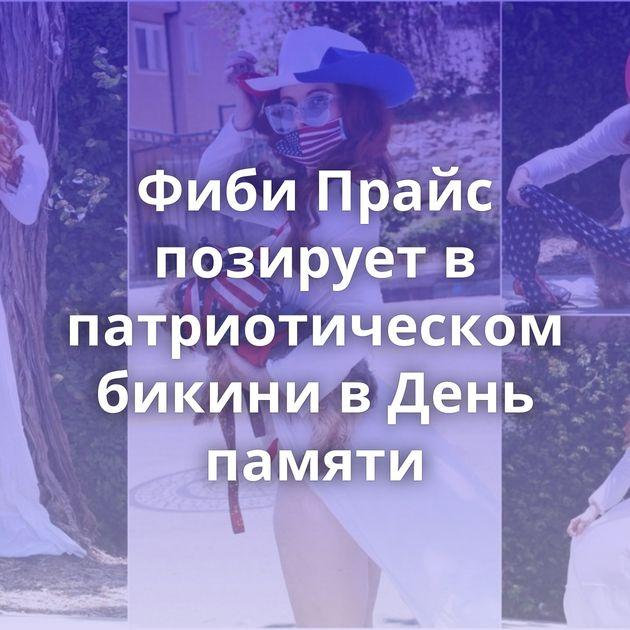 Фиби Прайс позирует в патриотическом бикини в День памяти