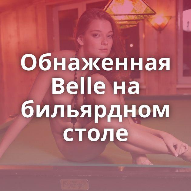 Обнаженная Belle на бильярдном столе