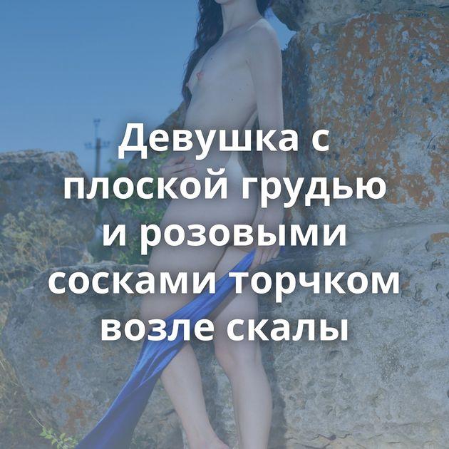 Девушка с плоской грудью и розовыми сосками торчком возле скалы