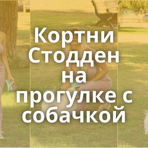 Кортни Стодден на прогулке с собачкой