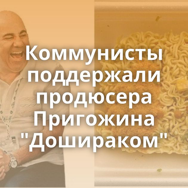 Коммунисты поддержали продюсера Пригожина