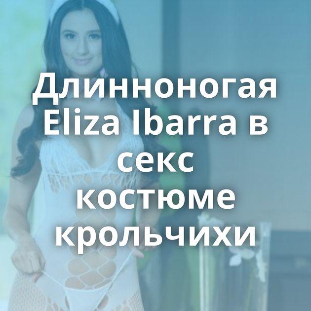 Длинноногая Eliza Ibarra в секс костюме крольчихи