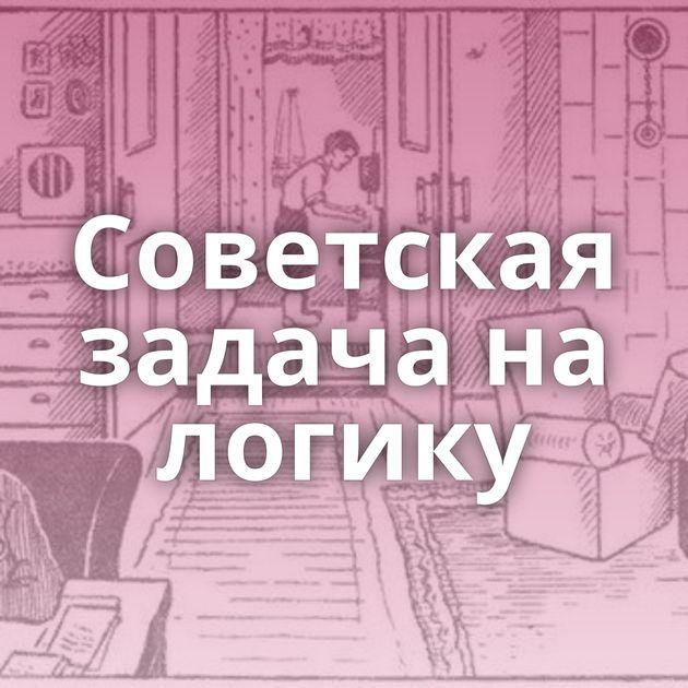 Советская задача на логику