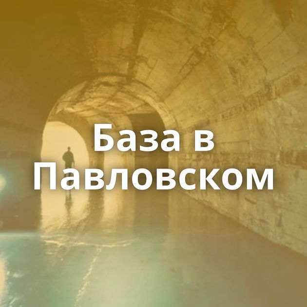 База в Павловском