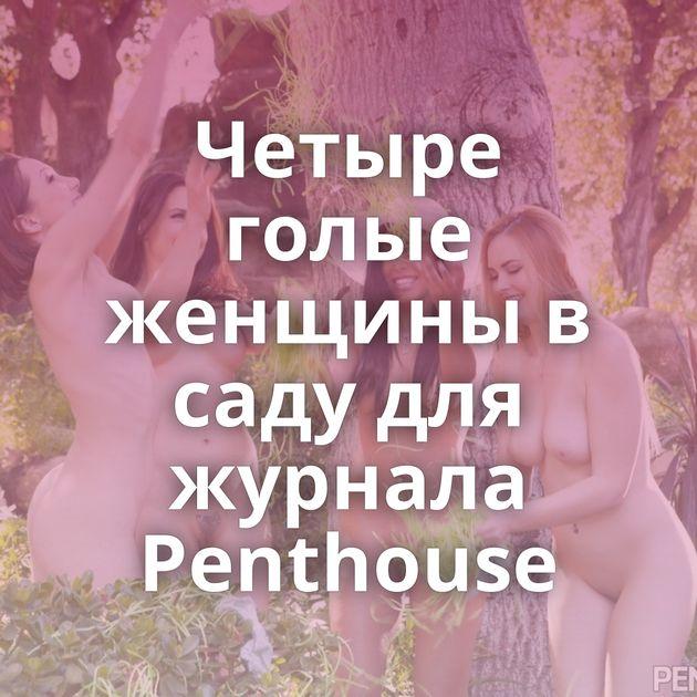 Четыре голые женщины в саду для журнала Penthouse