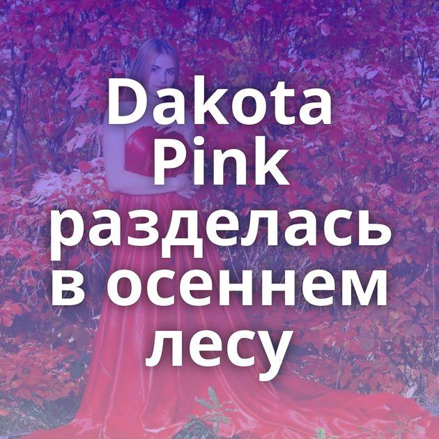 Dakota Pink разделась в осеннем лесу