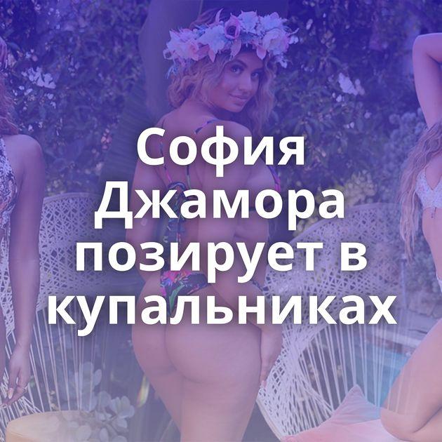 София Джамора позирует в купальниках