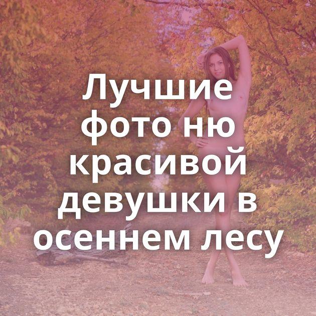 Лучшие фото ню красивой девушки в осеннем лесу