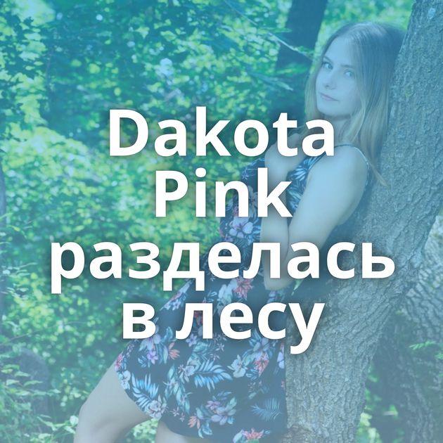 Dakota Pink разделась в лесу