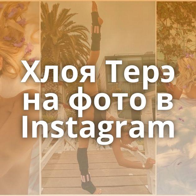 Хлоя Терэ на фото в Instagram