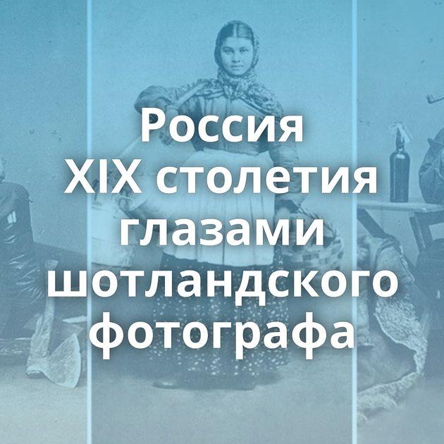 Россия XIXстолетия глазами шотландского фотографа