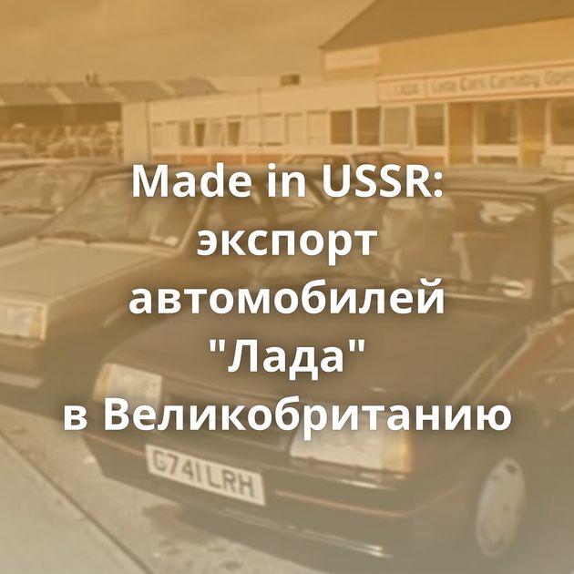 Made inUSSR: экспорт автомобилей
