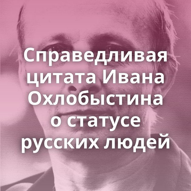 Справедливая цитата Ивана Охлобыстина остатусе русских людей