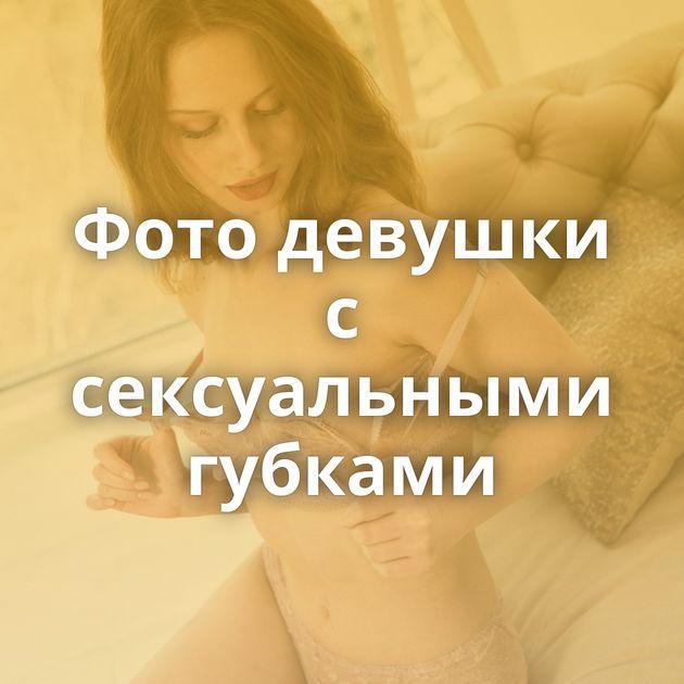 Фото девушки с сексуальными губками