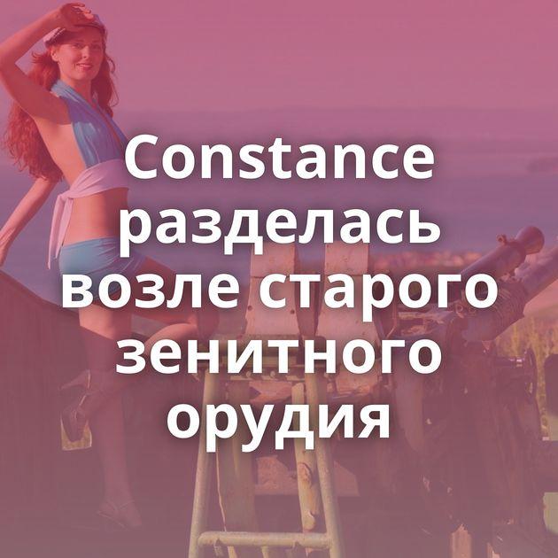 Constance разделась возле старого зенитного орудия