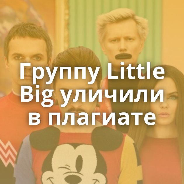Группу Little Big уличили в плагиате