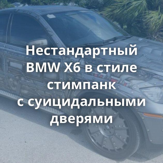 Нестандартный BMWX6встиле стимпанк ссуицидальными дверями