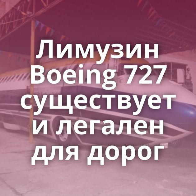 Лимузин Boeing 727 существует и легален для дорог