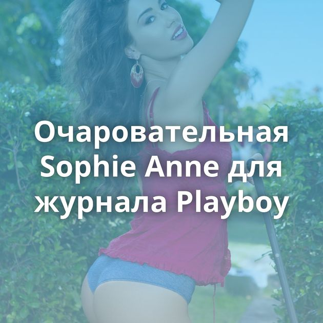 Очаровательная Sophie Anne для журнала Playboy
