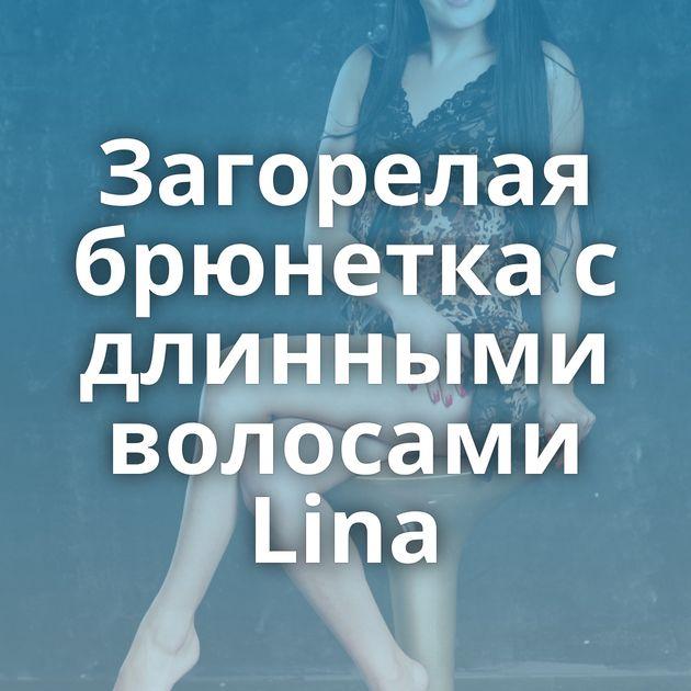 Загорелая брюнетка с длинными волосами Lina