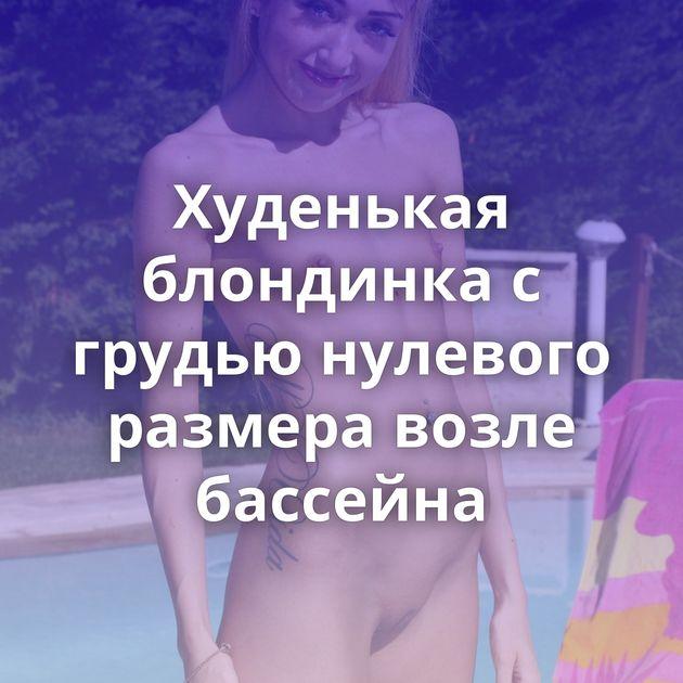 Худенькая блондинка с грудью нулевого размера возле бассейна