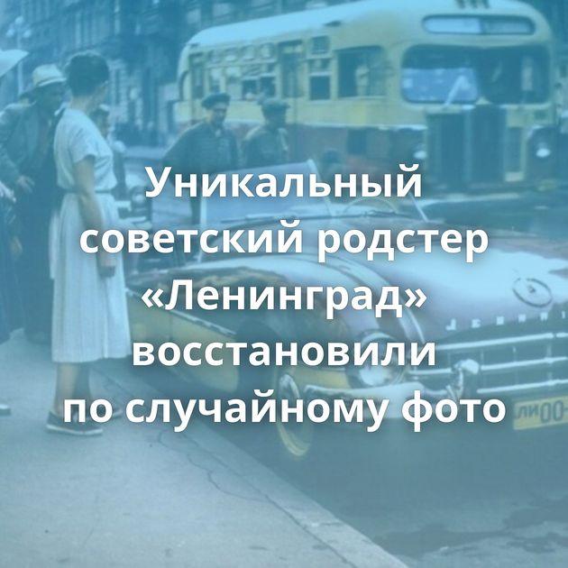 Уникальный советский родстер «Ленинград» восстановили послучайному фото