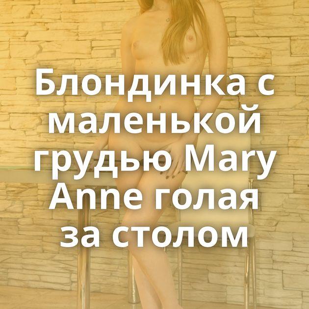 Блондинка с маленькой грудью Mary Anne голая за столом
