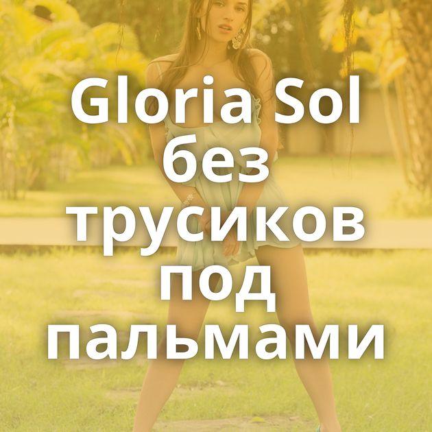Gloria Sol без трусиков под пальмами