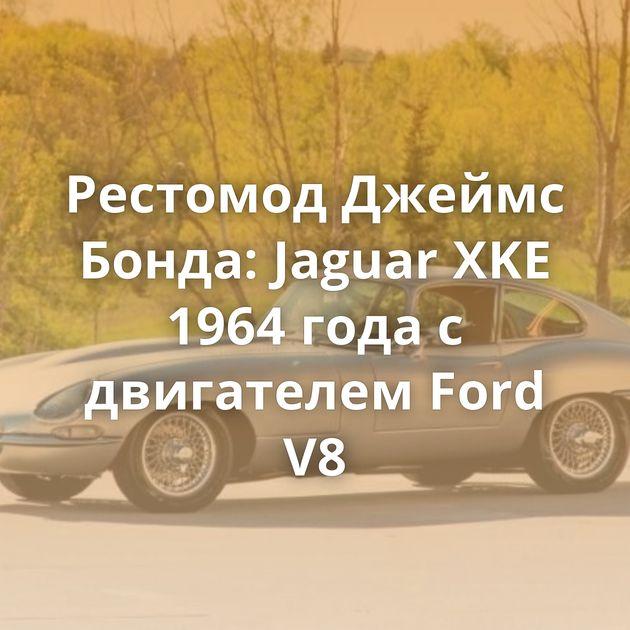 Рестомод Джеймс Бонда: Jaguar XKE 1964 года с двигателем Ford V8