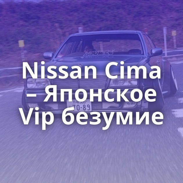 Nissan Cima – Японское Vipбезумие