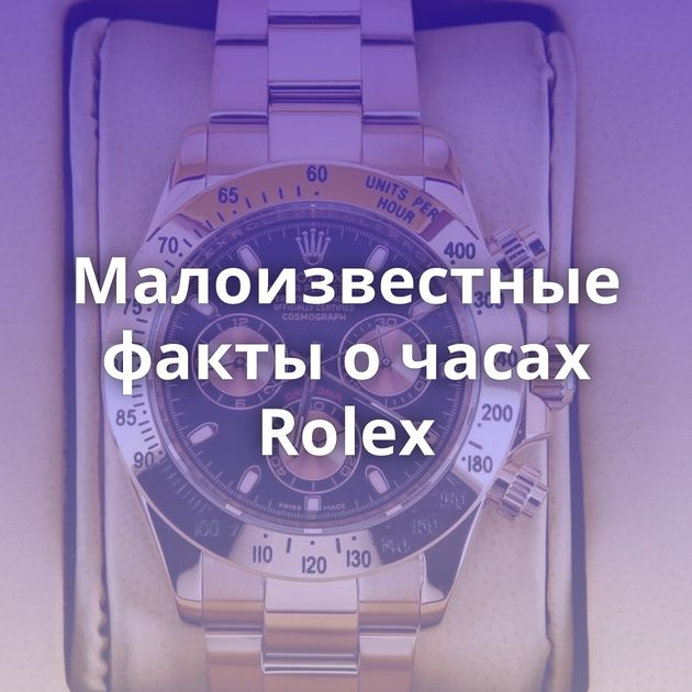 Малоизвестные факты очасах Rolex