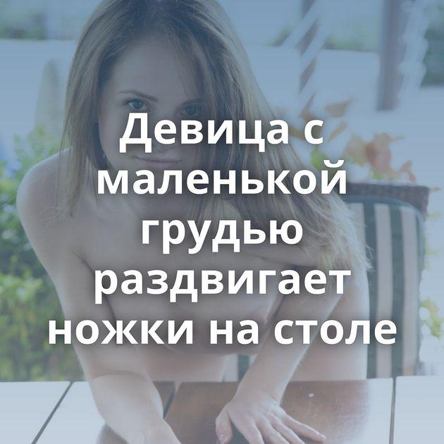 Девица с маленькой грудью раздвигает ножки на столе
