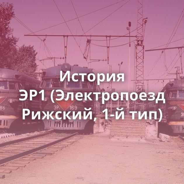 История ЭР1(Электропоезд Рижский, 1-й тип)