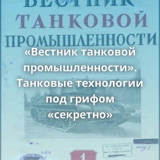 «Вестник танковой промышленности». Танковые технологии подгрифом «секретно»