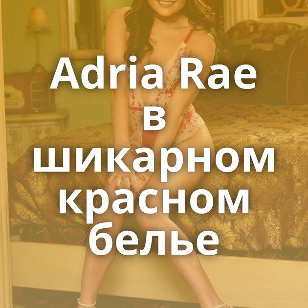 Adria Rae в шикарном красном белье